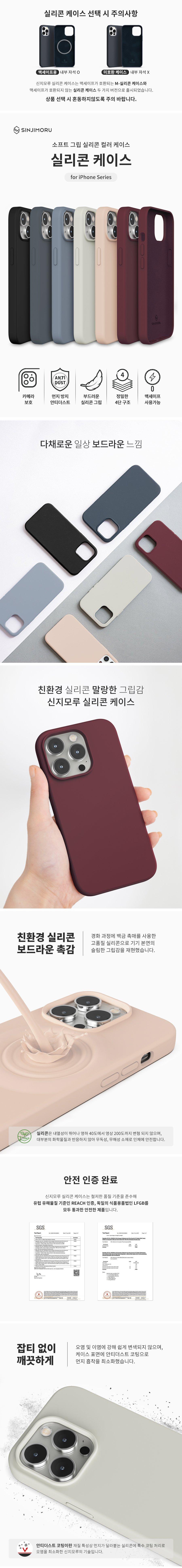 신지모루(SINJIMORU) 아이폰 12/프로/미니/11/맥스/X/XS/XR/Max/SE2/7/8 전기종 소프트 컬러 실리콘 케이스